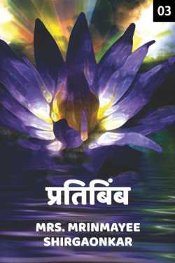 Pratibimb - The Reflection - 3 by Mrs. Mrinmayee Shirgaonkar in Marathi