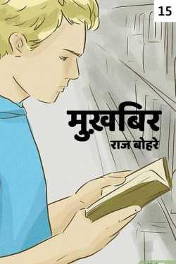 Mukhbir - 15 by राज बोहरे in Hindi