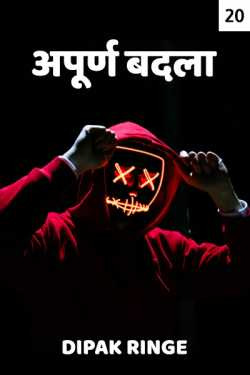 The incomplete revenge - 20 - Last Part by Dipak Ringe ।बोलका स्पर्श। in Marathi