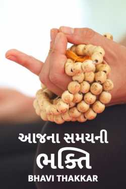 Aajna samayni bhakti by Suspense_girl in Gujarati