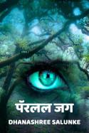 पॅरलल जग - Sci fi कथा by Dhanashree Salunke in Marathi