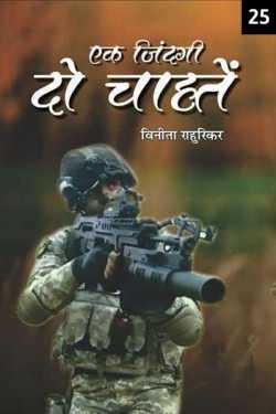 Ek Jindagi - Do chahte - 25 by Dr Vinita Rahurikar in Hindi