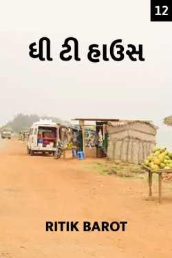 The Tea House - 12 by Ritik barot in Gujarati