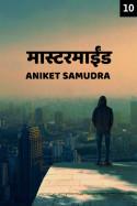 मास्टरमाईंड (भाग-१०) - अंतिम भाग by Aniket Samudra in Marathi