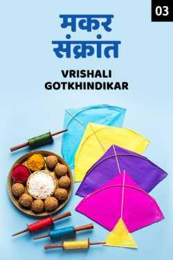 Makar sankrant - 3 by Vrishali Gotkhindikar in Marathi