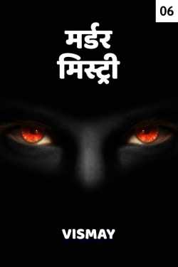 MURDER MYSTERY - 6 by Vismay in Hindi