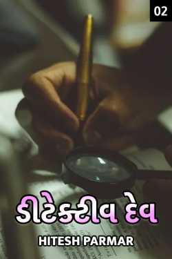 Detective  Dev - 2 by Hitesh Parmar in Gujarati