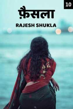 Faisla - 10 by Rajesh Shukla in Hindi