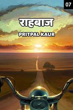 Raahbaaz - 7 by Pritpal Kaur in Hindi