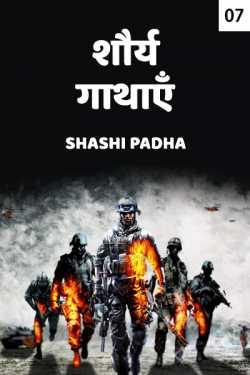 Shaurya Gathae - 7 by Shashi Padha in Hindi