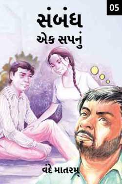 Sambandh:Ek sapanu - 5 by VANDE MATARAM in Gujarati