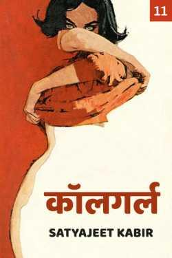 callgirl - 11 by Satyajeet Kabir in Marathi