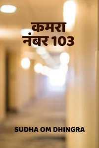 कमरा नंबर 103