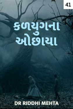 Kalyug na ochaya - 41 by Dr Riddhi Mehta in Gujarati