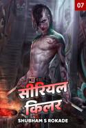 Shubham S Rokade यांनी मराठीत Serial Killer - 7