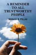 A Reminder to all trustworthy people by Gowri in English
