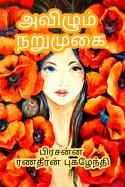 அவிழும் நறுமுகை by Prasanna Ranadheeran Pugazhendhi in Tamil