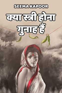 kya stree hona gunah hai by Seema Kapoor in Hindi