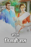 निनावी नात by वनिता in Marathi