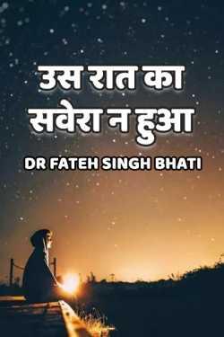 Us Raat Ka Savera n hua by Dr Fateh Singh Bhati in Hindi