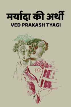 maryada ki arthi by Ved Prakash Tyagi in Hindi