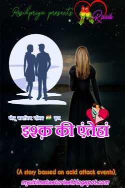 Ishq ki inteha by सोनू समाधिया रसिक in Hindi
