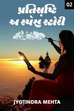 Pratisrushti - A Space Story - 2 by Jyotindra Mehta in Gujarati