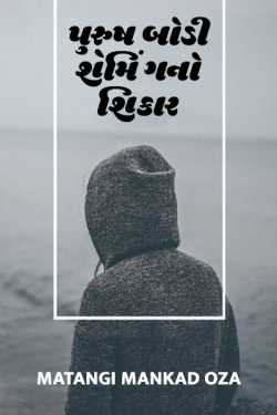 Male body shaming by Matangi Mankad Oza in Gujarati