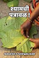 श्यामची पत्रावळ ! by Nagesh S Shewalkar in Marathi
