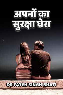 Apno ka surksha ghera by Dr Fateh Singh Bhati in Hindi