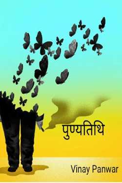 Punyatithi by Vinay Panwar in Hindi