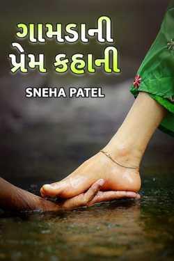 ગામડાની પ્રેમ કહાની by Sujal B. Patel in :language