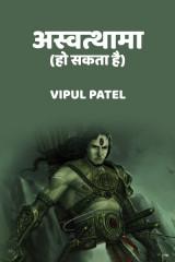 Vipul Patel profile