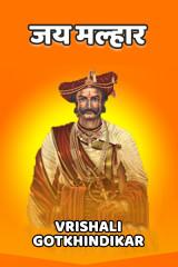 जय मल्हार द्वारा Vrishali Gotkhindikar in Marathi