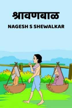 Shravanbaal by Nagesh S Shewalkar in Marathi