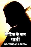 बिटिया के नाम पाती... - 6 - एक पाती मेरी अभिलाषा के नाम by Dr. Vandana Gupta in Hindi
