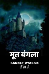 भूत बंगला.... द्वारा  Sanket Vyas Sk, ઈશારો in Hindi