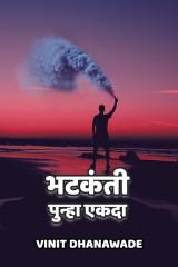 भटकंती.......पुन्हा एकदा द्वारा Vinit Rajaram Dhanawade in Marathi