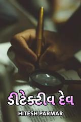 Detective ????? Dev by Hitesh Parmar in Gujarati