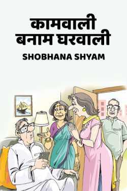 Kamvali banam Gharvali by Shobhana Shyam in Hindi