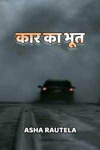 कार का भूत