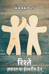 रिश्ते -ज़रूरत या ईश्वरीय देन
