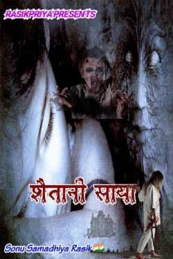 Shetani saaya by सोनू समाधिया रसिक in Hindi