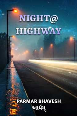 Night@Highway by Parmar Bhavesh આર્યમ્ in Gujarati