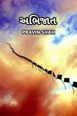 Abhijat by Pravin Shah in Gujarati
