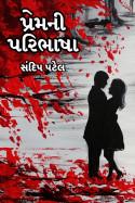 Sandeep Patel દ્વારા પ્રેમની પરિભાષા - ૭ ( અંત ) ગુજરાતીમાં