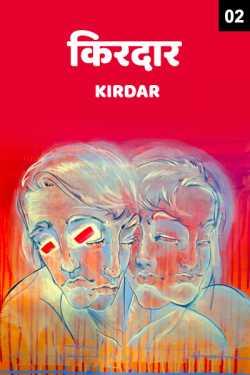 My characters - 2 by Dhruvin Mavani in Hindi