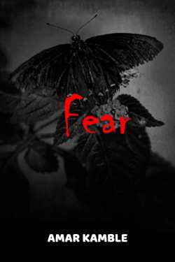 FEAR... YOU ARE NOT SAFE WITH YOU by Amar Kamble in Hindi
