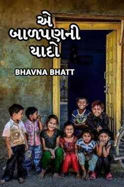 a balpan ni yaado by Bhavna Bhatt in Gujarati