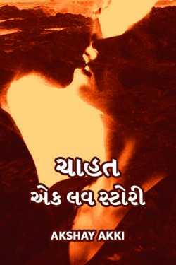 Chahat - Ek love story - 1 by Kumar Akshay Akki in Gujarati